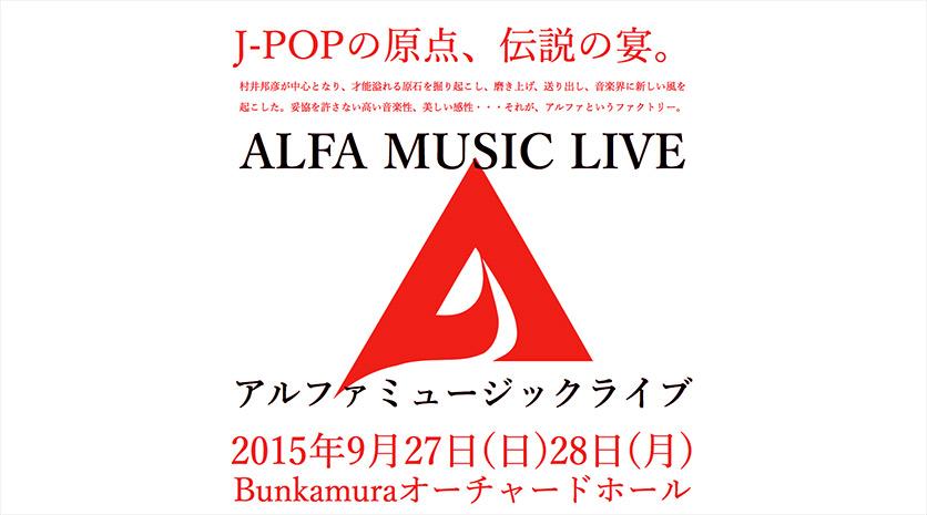 alfa music live アルファミュージックライブ