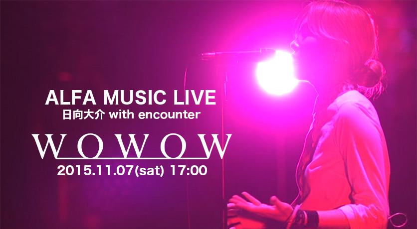 alfa music live アルファミュージックライブ放送