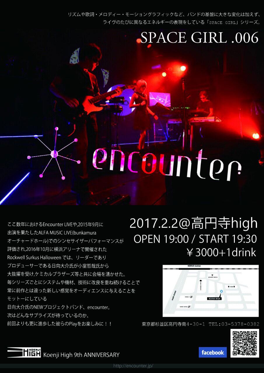 エンカウンター 音楽ライブ 高円寺 HIGH